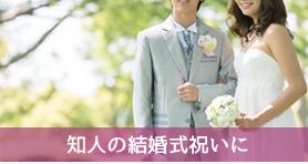 知人の結婚祝いに