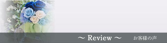 お客様の声 | オーダーメイドのプリザーブドフラワー専門店 アトリエ・ノッカ(東京・世田谷) | あなたの心を形にした「世界で一つの贈り物」を。オーダーメイドフラワー専門店 atelier nocca アトリエノッカ